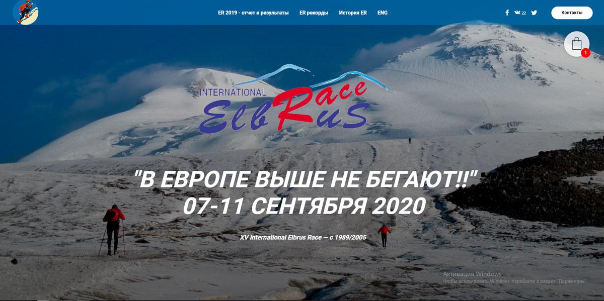 elbrus-race-2020