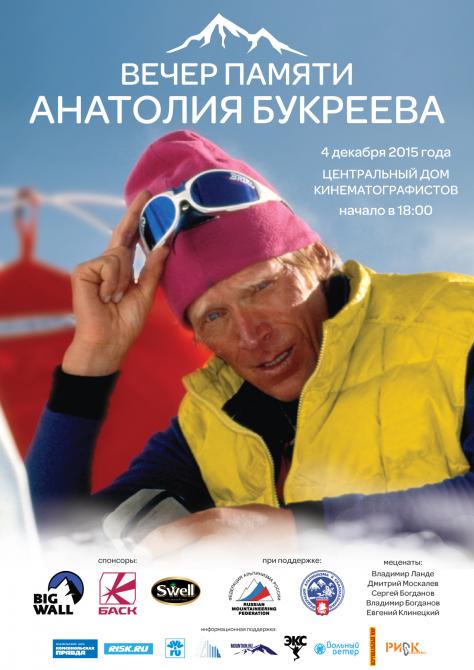 boukreev-memorial-meeting