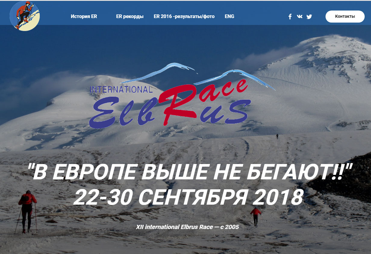elbrus-race-landing-2018-ER